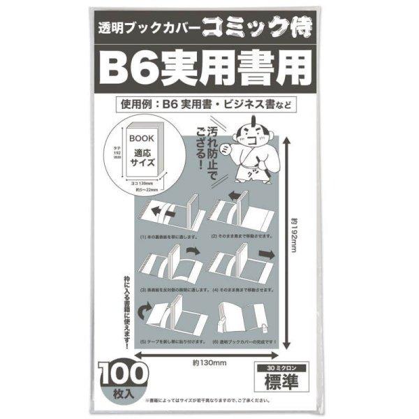 画像1: 透明ブックカバー コミック侍 B6実用書用【100枚】 (1)