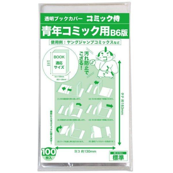 画像1: 透明ブックカバー コミック侍 B6青年コミック用【100枚】 (1)