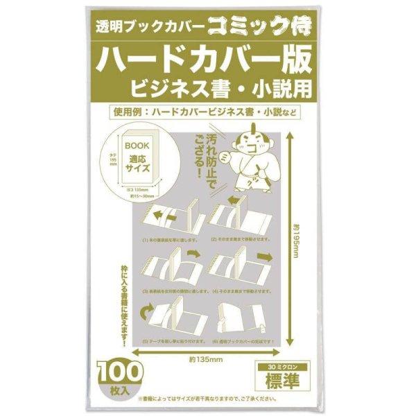 画像1: 透明ブックカバー コミック侍 ハードカバー用【100枚】 (1)