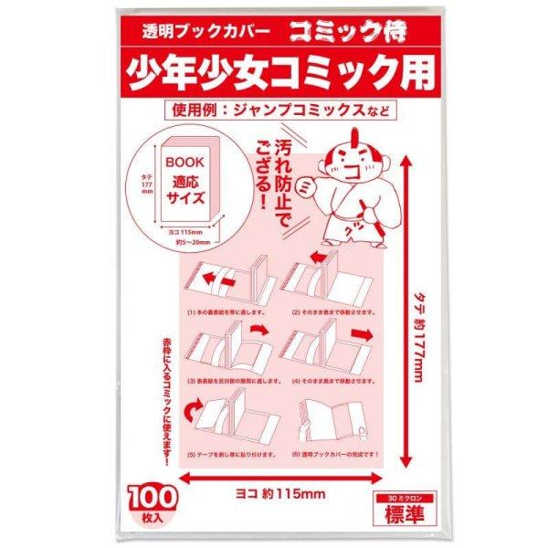 画像1: 透明ブックカバー コミック侍 少年少女コミック用【100枚】 (1)