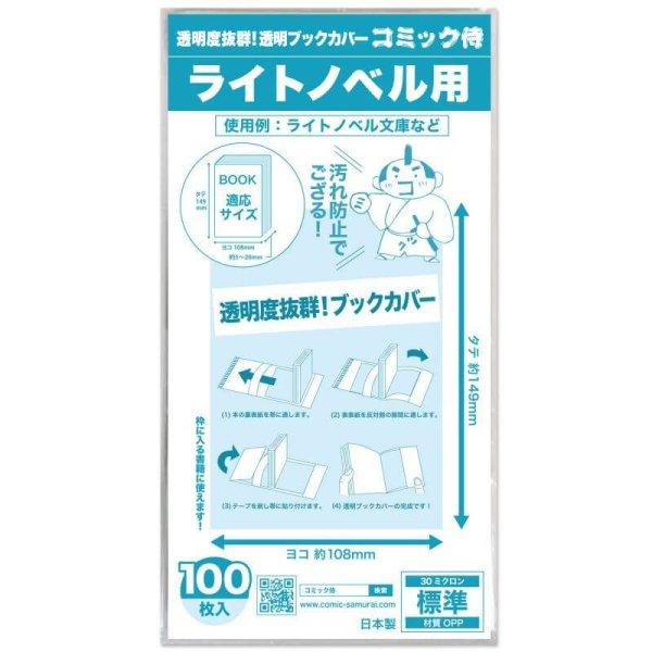 画像1: 透明ブックカバー コミック侍 ライトノベル用【100枚】 (1)