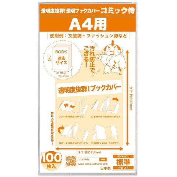 画像1: 透明ブックカバー コミック侍 A4文芸誌・ファッション誌・雑誌用【100枚】 (1)