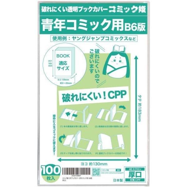 画像1: 破れにくいCPP 透明ブックカバー コミック姫 B6青年コミック用【100枚】 (1)