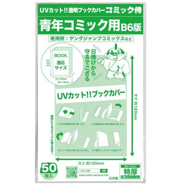画像1: UVカット 透明ブックカバー コミック侍 B6青年コミック用〔50枚〕 (1)