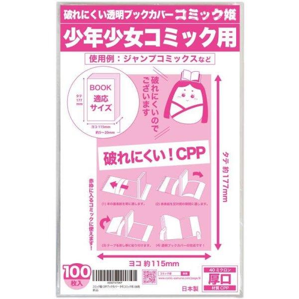 画像1: 破れにくいCPP 透明ブックカバー コミック姫 少年少女コミック用【100枚】 (1)