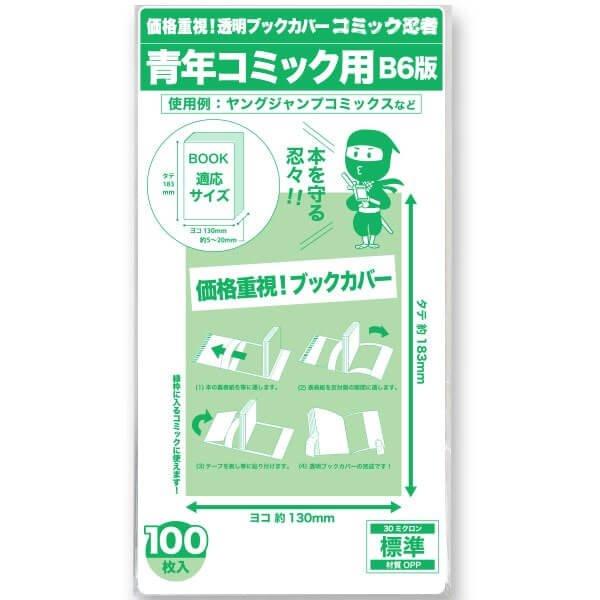 画像1: 透明ブックカバー コミック忍者 B6青年コミック用【100枚】 (1)