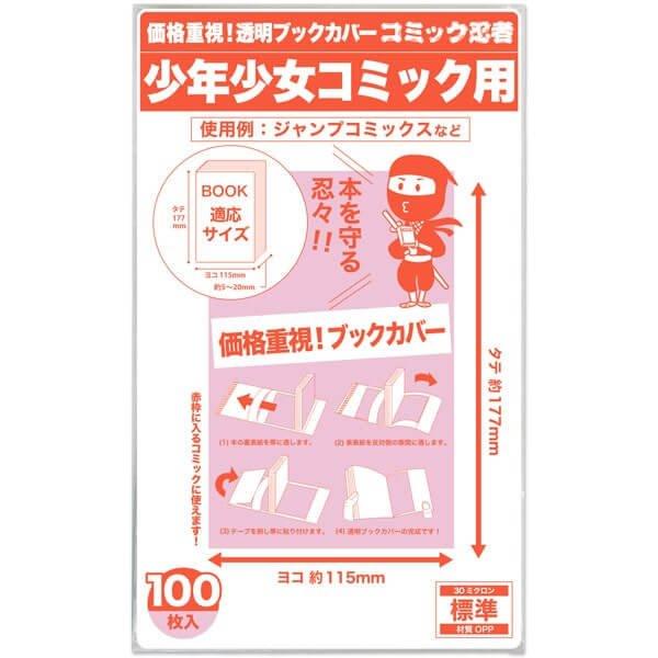 画像1: 透明ブックカバー コミック忍者 少年少女コミック用【100枚】 (1)