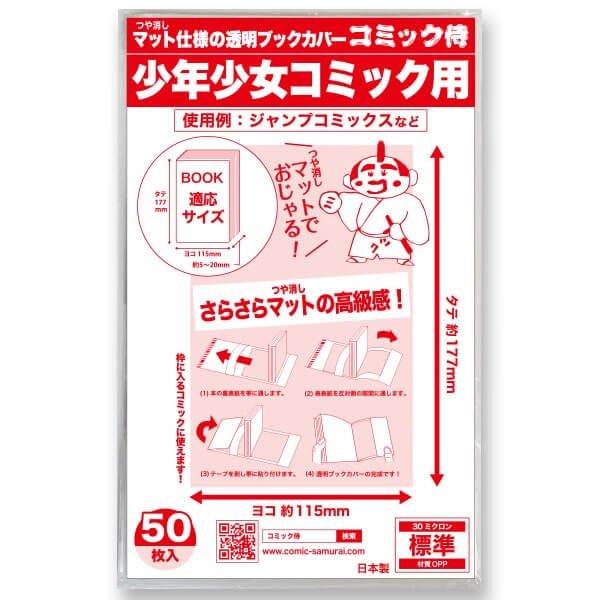画像1: 透明ブックカバー つや消しマット コミック侍 少年少女コミック用【50枚】 (1)