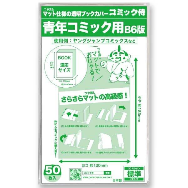 画像1: 透明ブックカバー つや消しマット コミック侍 B6青年コミック用【50枚】 (1)