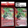 画像7: 透明ブックカバー つや消しマット コミック侍 少年少女コミック用【50枚】 (7)
