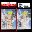 画像7: 透明ブックカバー つや消しマット コミック侍 B6青年コミック用【50枚】 (7)