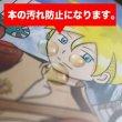 画像10: 透明ブックカバー つや消しマット コミック侍 B6青年コミック用【50枚】 (10)