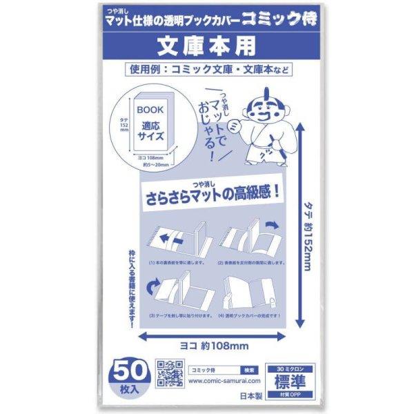 画像1: 透明ブックカバー つや消しマット コミック侍 文庫本用【50枚】 (1)