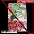 画像7: 透明ブックカバー つや消しマット コミック侍 A5青年コミック&実用書用【50枚】 (7)
