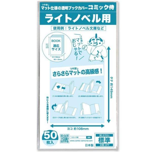 画像1: 透明ブックカバー つや消しマット コミック侍 ライトノベル用【50枚】 (1)