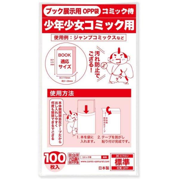 画像1: 少年少女コミック新書用 ブック展示用袋OPP袋 本体側テープ コミック侍【100枚】 (1)