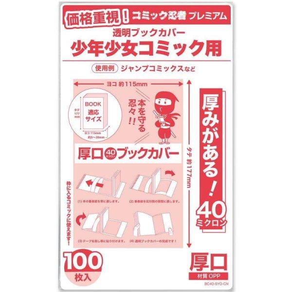 画像1: 厚口(#40) 透明ブックカバー コミック忍者プレミアム 新書版 少年コミック用〔100枚〕 (1)