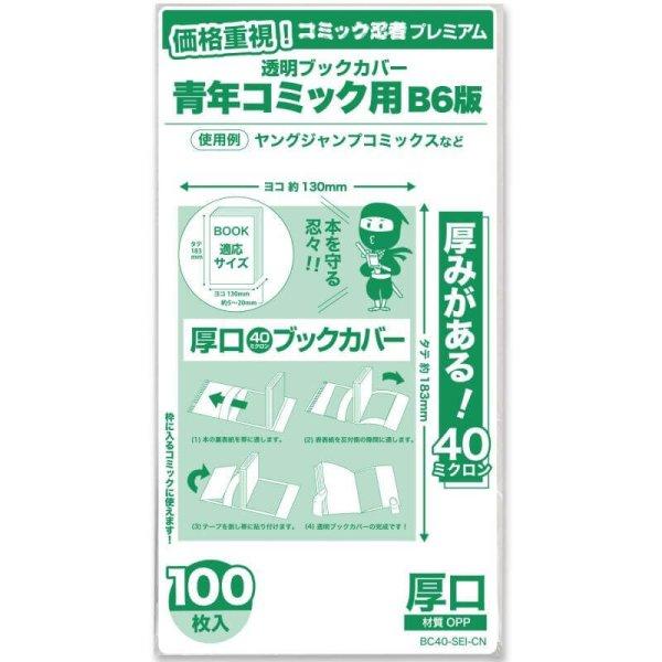 画像1: 厚口(#40) 透明ブックカバー コミック忍者プレミアム 青年コミック用〔100枚〕 (1)