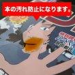 画像10: 透明ブックカバー コミック侍 B5同人誌用【100枚】 (10)