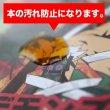 画像10: UVカット 透明ブックカバー コミック侍 少年少女コミック用〔50枚〕 (10)