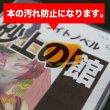 画像10: 透明ブックカバー コミック侍 ライトノベル用【100枚】 (10)