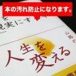 画像10: 透明ブックカバー コミック侍 B6実用書用【100枚】 (10)