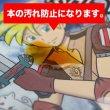 画像10: UVカット 透明ブックカバー コミック侍 B6青年コミック用〔50枚〕 (10)