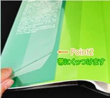 bookcoverポイント1