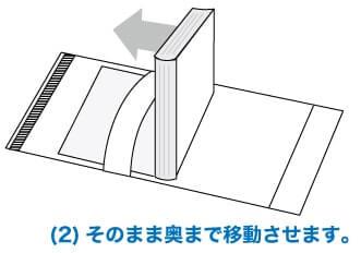 (2)そのまま奥まで移動させます。