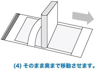 (4)そのまま奥まで移動させます。