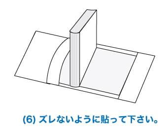 (6)ズレないように貼って下さい。