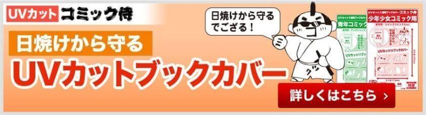 UVカットコミック侍 透明ブックカバー一覧へのリンク