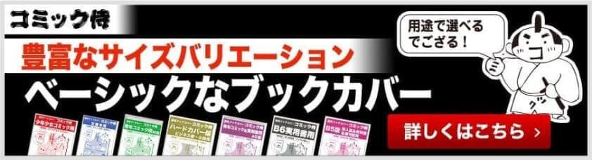 コミック侍 透明ブックカバー一覧へのリンク