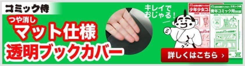 マット仕様コミック侍 透明ブックカバー一覧へのリンク