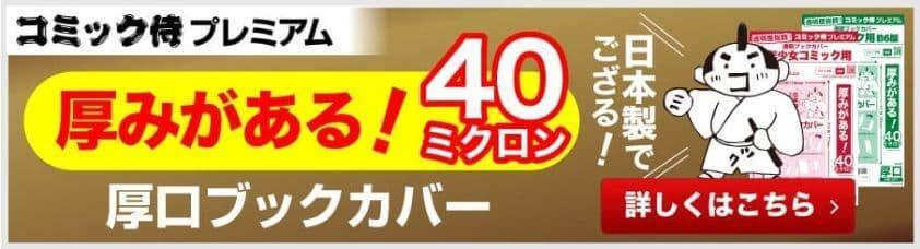 コミック侍プレミアム 透明ブックカバー一覧へのリンク