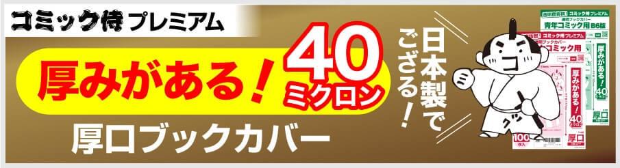 コミック侍プレミアムの商品一覧
