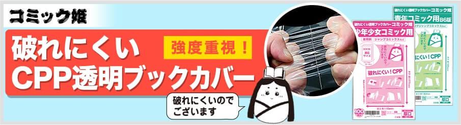 破れにくいCPPブックカバーコミック姫の商品一覧