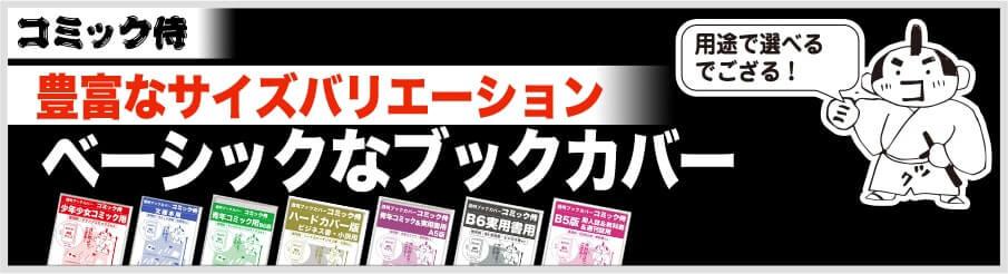 透明ブックカバー コミック侍の商品一覧