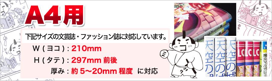 A4用ブックカバーの対応寸法