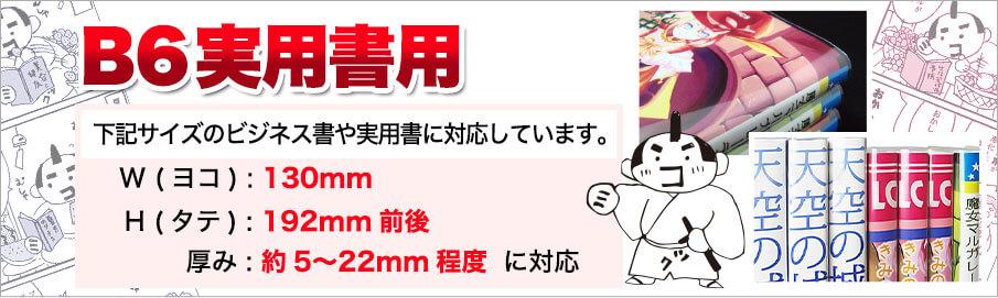 実用書B6用ブックカバーの対応寸法