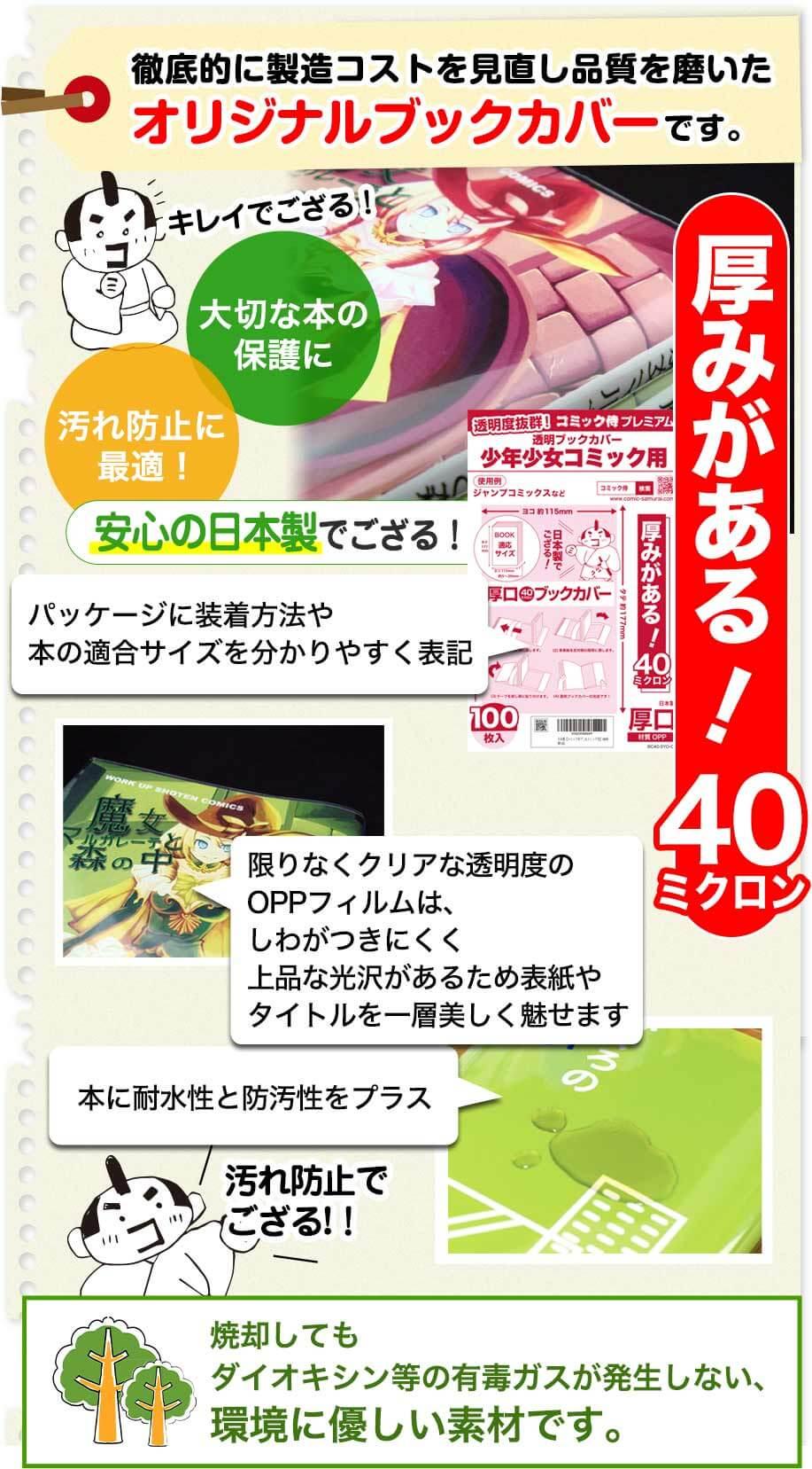 少年少女コミック用のブックカバー特徴