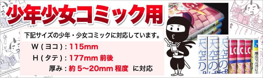 少年少女コミック用ブックカバーの対応寸法