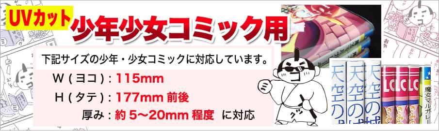 UVカット少年少女コミック用ブックカバーの対応寸法