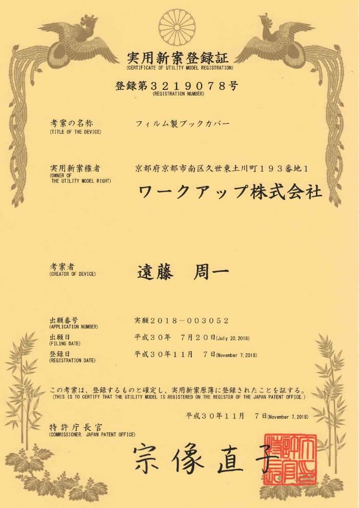 コミック侍の商標登録証