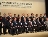中小企業IT経営力大賞「審査委員会奨励賞」受賞3