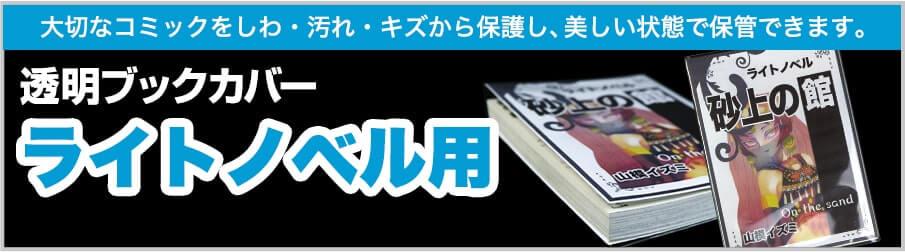 コミック侍ライトノベルの商品一覧