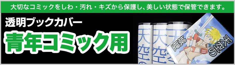 コミック忍者青年コミック用の商品一覧
