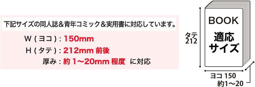 コミック侍A5青年コミック&実用書用の商品一覧