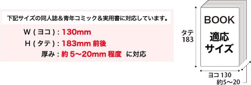コミック忍者青年コミック用のサイズ